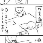 【土星マンガ】ケーキからエクレアへ