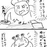 【土星マンガ】スピードアップ☆