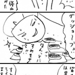 【土星マンガ】さらばケーキ工場