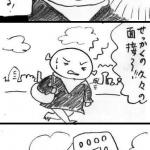 【土星マンガ】プミちゃん、面接に行く