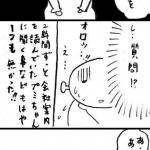 【土星マンガ】会社案内とプミちゃん