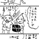 【土星マンガ】ZUTAYAのレンタル漫画