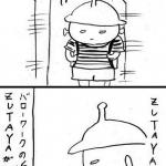 【土星マンガ】圧迫相談