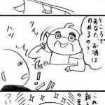 【土星マンガ】プミちゃん、土星インテリアに行く