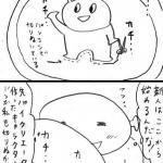 【土星マンガ】ねんどクリエイター・プミちゃん