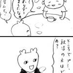 【土星マンガ】プミ代の近況報告