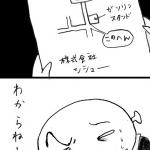 【土星マンガ】心機一転、事務の面接!