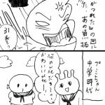 【土星マンガ】漫画と人生は紙一重?