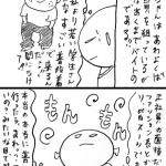 【土星マンガ】プミちゃん、土星水族館へ行く その1