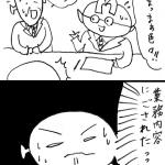 【土星マンガ】君子危うきに近寄らず?!