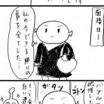 【土星マンガ】再起
