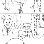 【土星マンガ】サターニアン・JOY