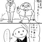 【土星マンガ】理想郷は蜃気楼