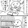 【土星マンガ】ドラゴンクエストXI ~カッコ良き名前を求めて~