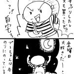 【土星マンガ】家に潜むドラクエプレイヤー