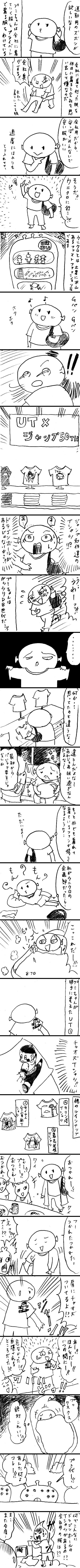 WEB漫画・土星人!プミちゃん「UT×ジャンプ×プミちゃん」