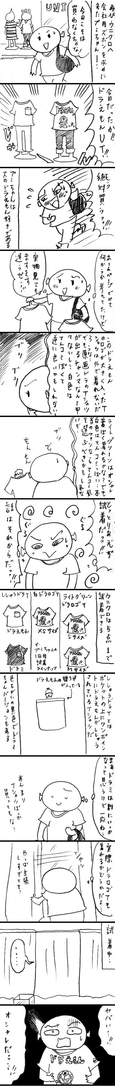 WEB漫画・土星人!プミちゃん「会社で着る服を求めて その1」