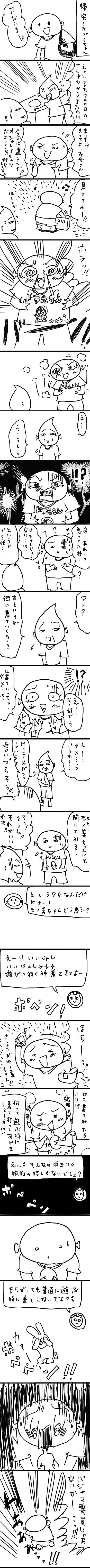 「会社で着る服を求めて その4」の漫画画像