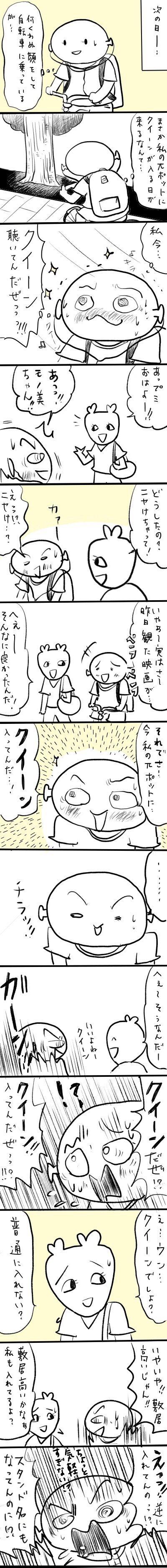 「プミちゃん。ボヘミアン・ラプソディを観にゆく」の漫画画像
