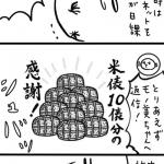 【土星マンガ】激戦の予感