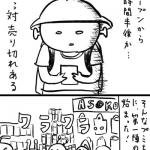 【土星マンガ】激戦っ!!!