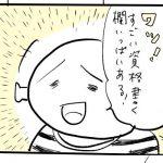 【土星マンガ】プミちゃんの新たなる挑戦