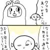 【土星マンガ】簿記道(3級)