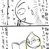 【土星マンガ】二人の恩師