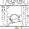 【土星マンガ】セルフ二重チェック