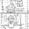 【土星マンガ】会計士先生来る!!!