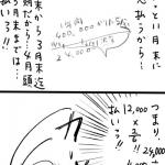 【土星マンガ】おっちょこちょいな自分との戦い