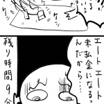 【土星マンガ】簿記3級試験、終了!!!