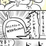 【土星マンガ】簿記試験の合格発表!