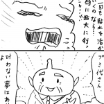 【土星マンガ】夢追い人