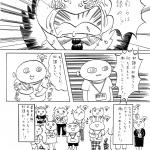 【土星マンガ・サマースペシャル・エディション版】土星人プミちゃん